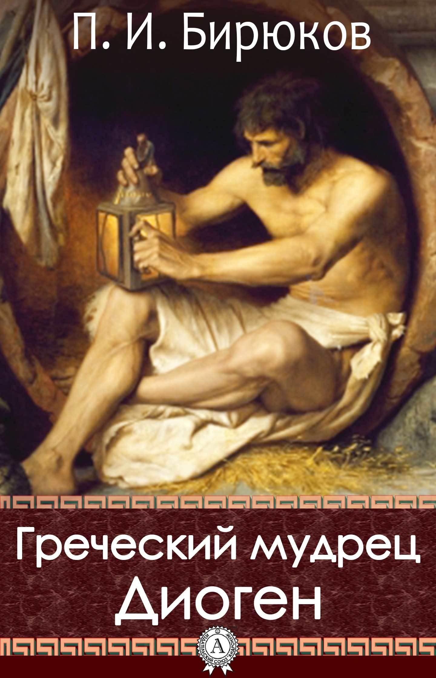 П. И. Бирюков «Греческий мудрец Диоген»
