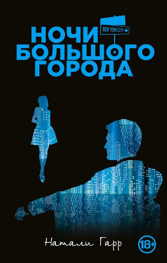 Натали Гарр «Ночи большого города»