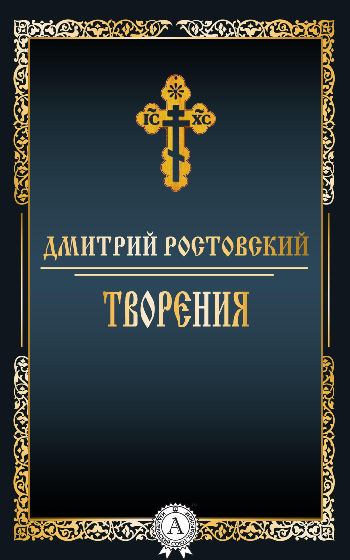 Дмитрий Ростовский «Творения»