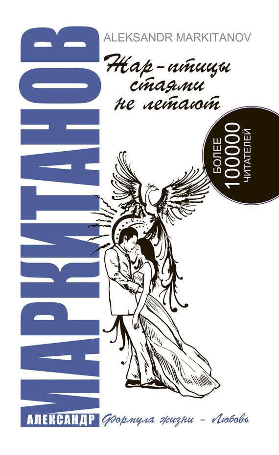 Александр Маркитанов «Жар-птицы стаями не летают»