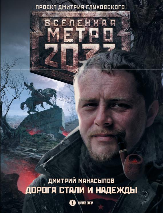 Дмитрий Манасыпов «Дорога стали и надежды»