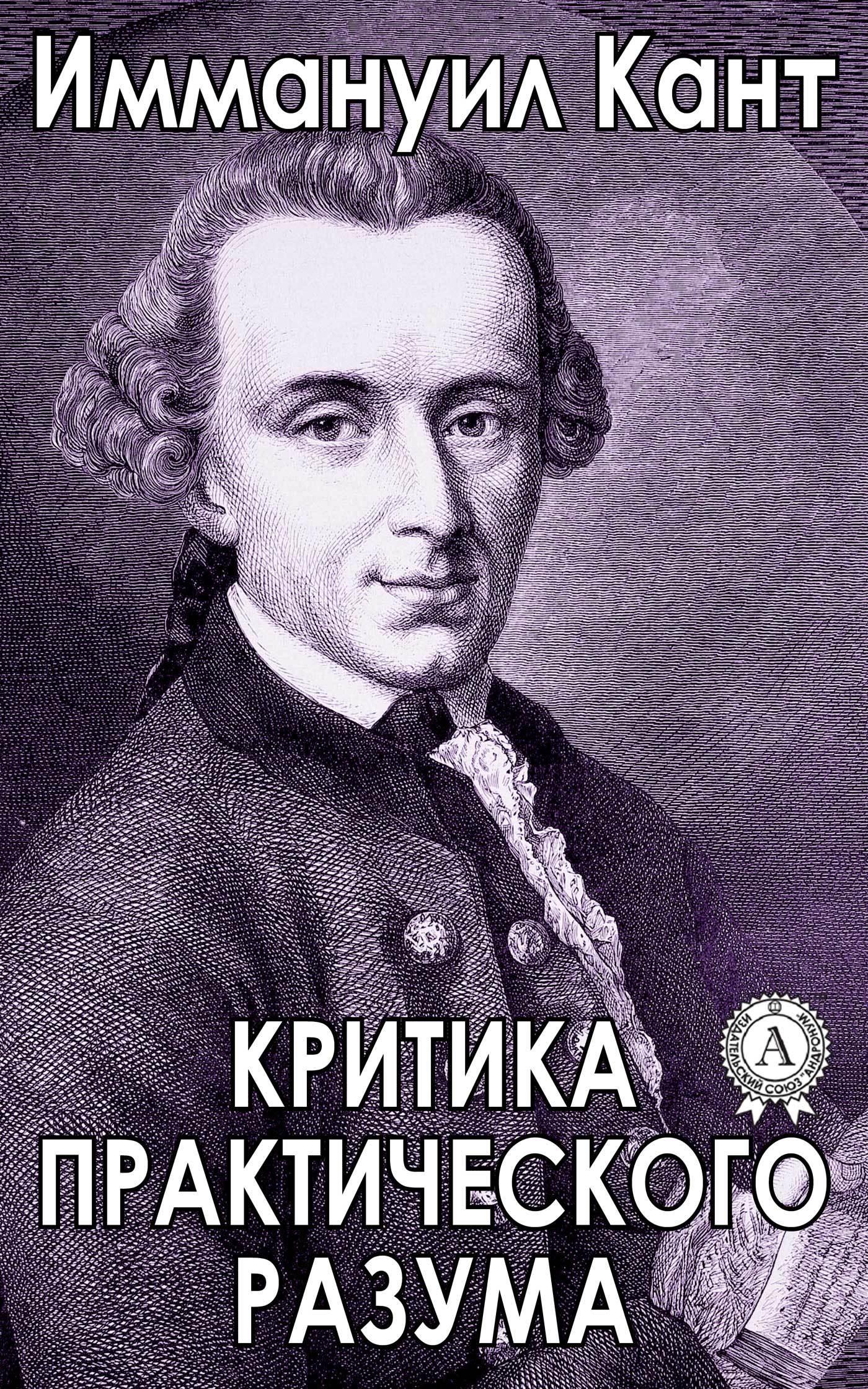 Иммануил Кант «Критика практического разума»