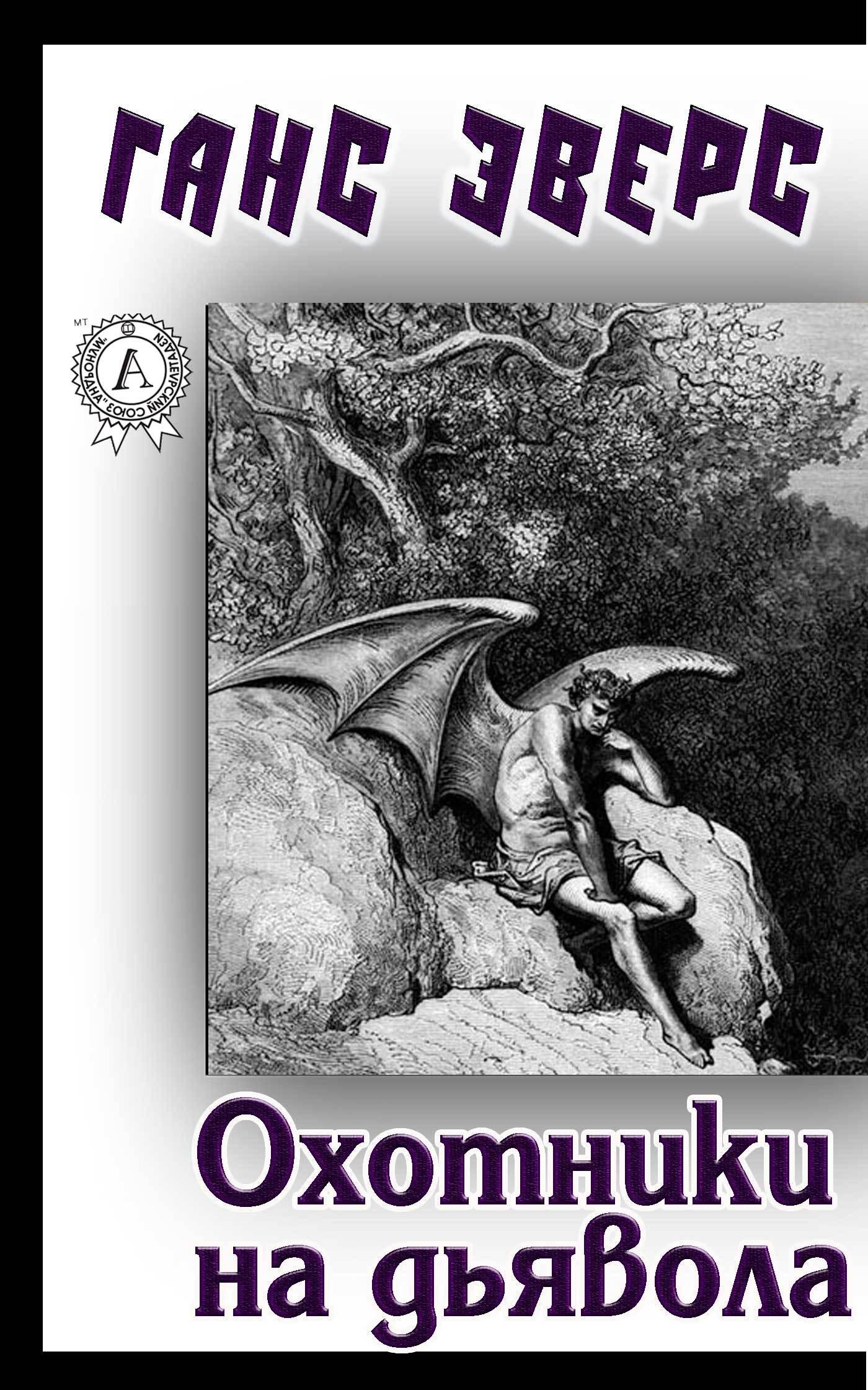 Ганс Эверс «Охотники на дьявола»