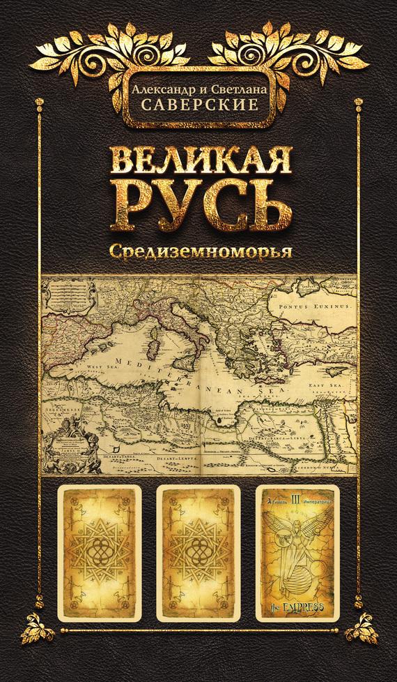 Александр Саверский, Светлана Саверская «Великая Русь Средиземноморья. Книга III»