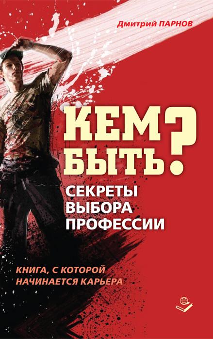Обложка книги. Автор - Дмитрий Парнов