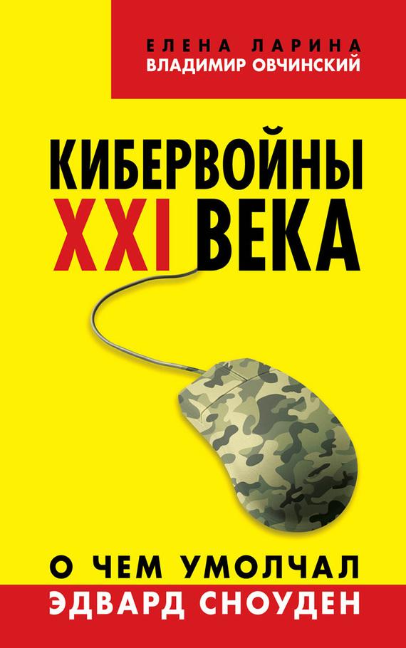 Владимир Овчинский, Елена Ларина «Кибервойны ХХI века. О чем умолчал Эдвард Сноуден»