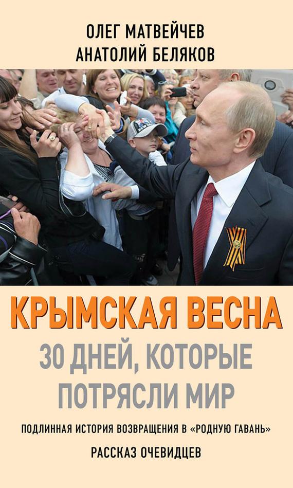 Олег Матвейчев, Анатолий Беляков «Крымская весна. 30 дней, которые потрясли мир»
