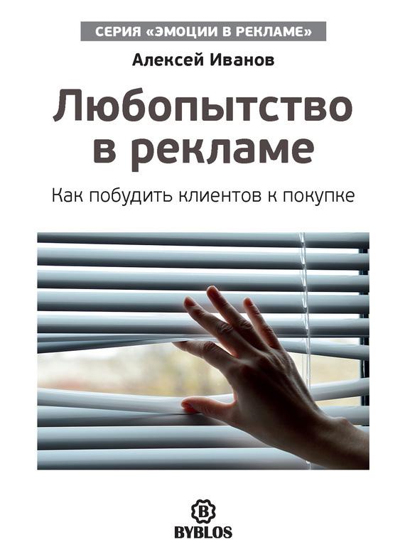 Алексей Иванов «Любопытство в рекламе. Как побудить клиентов к покупке»