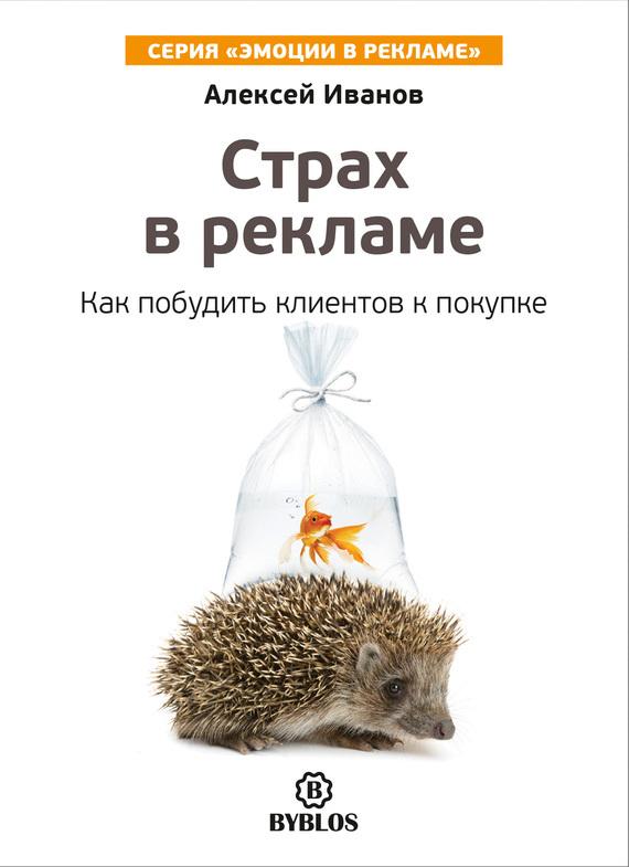 Алексей Иванов «Страх в рекламе. Как побудить клиентов к покупке»
