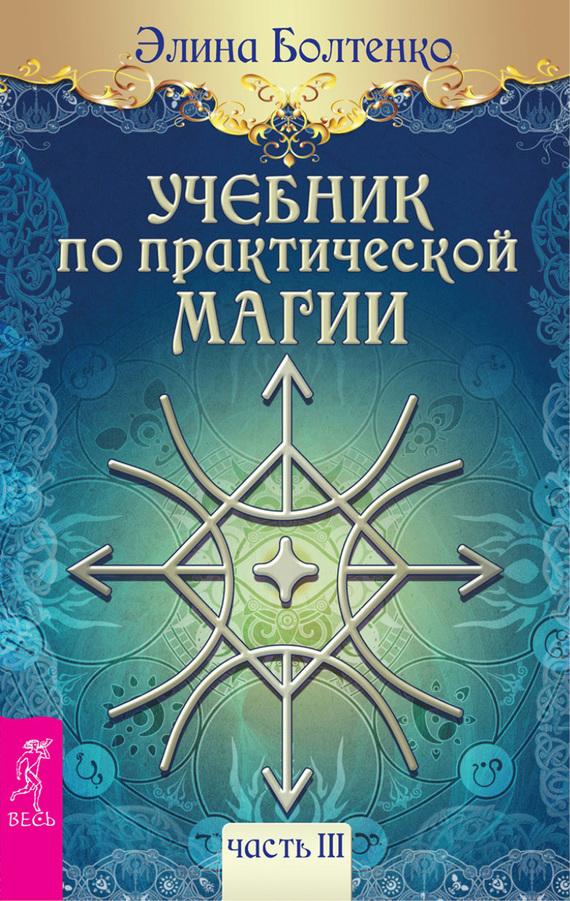 Элина Болтенко «Учебник по практической магии. Часть 3»