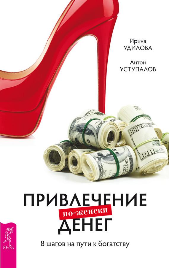 Обложка книги. Автор - Антон Уступалов