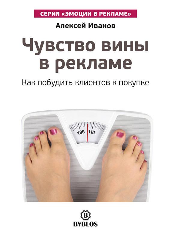 Алексей Иванов «Чувство вины в рекламе. Как побудить клиентов к покупке»