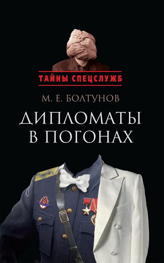 Михаил Болтунов «Дипломаты в погонах»