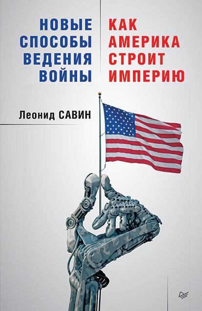 Леонид Савин «Новые способы ведения войны: как Америка строит империю»