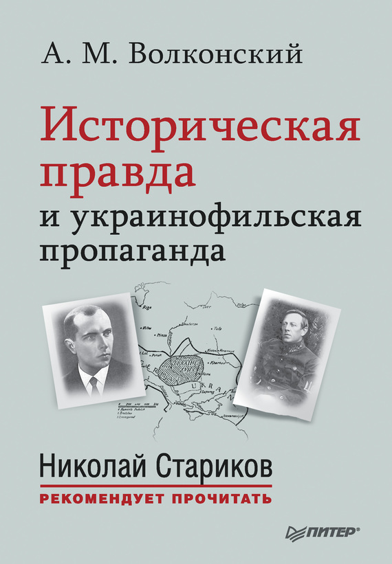 Александр Волконский «Историческая правда и украинофильская пропаганда»