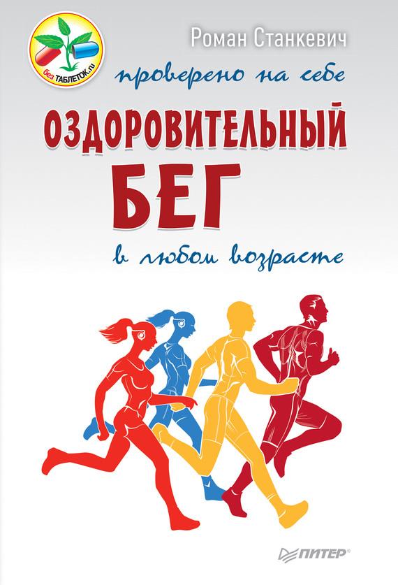 Роман Станкевич «Оздоровительный бег в любом возрасте. Проверено на себе»