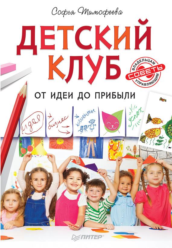 Софья Тимофеева «Детский клуб. От идеи до прибыли»
