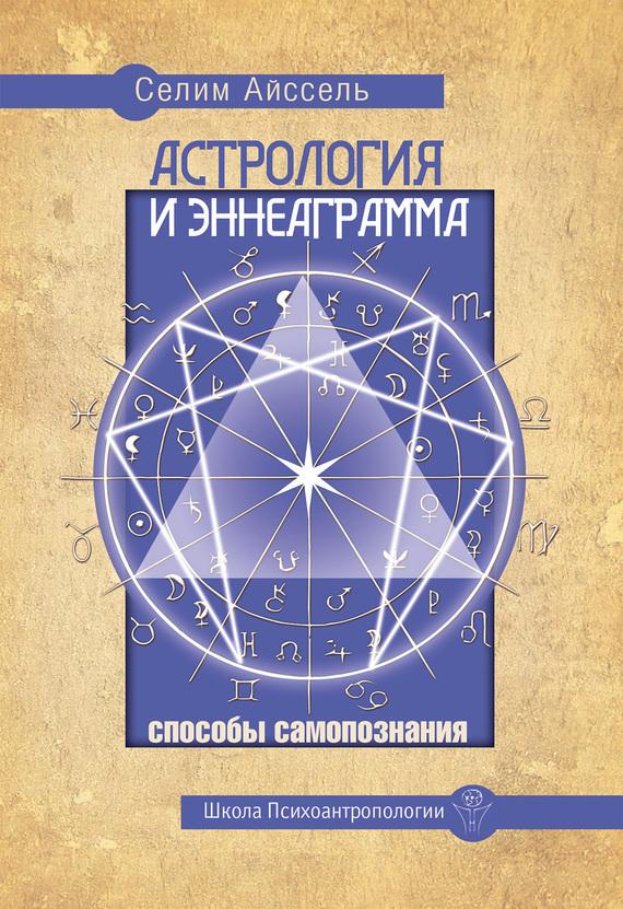Селим Айссель «Астрология и Эннеаграмма. Способы самопознания»
