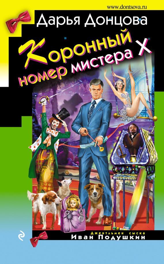 Дарья Донцова «Коронный номер мистера Х»