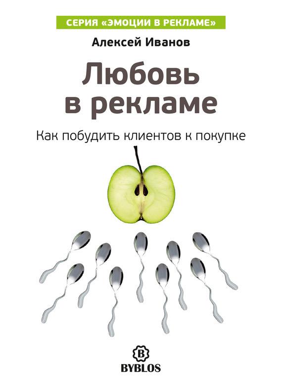 Алексей Иванов «Любовь в рекламе. Как побудить клиентов к покупке»