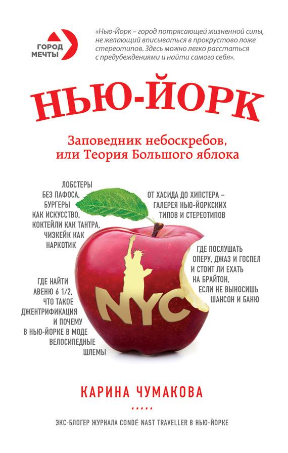 Карина Чумакова «Нью-Йорк. Заповедник небоскребов, или Теория Большого яблока»