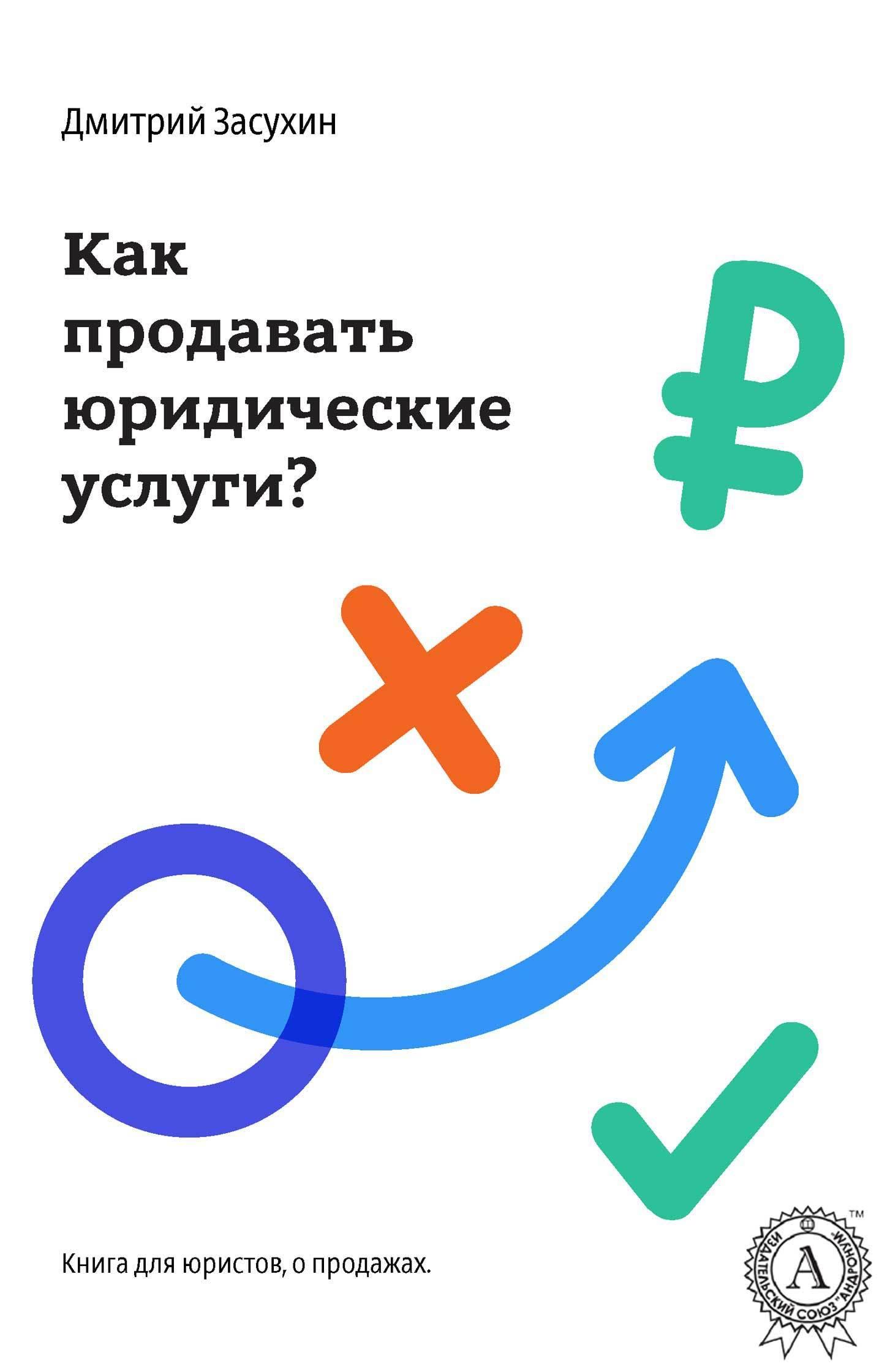 Дмитрий Засухин «Юридический маркетинг. Как продавать юридические услуги?»