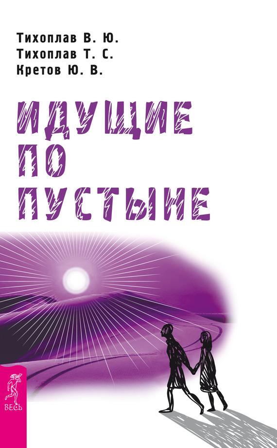 Татьяна Тихоплав, Виталий Тихоплав, Юрий Кретов «Идущие по пустыне»