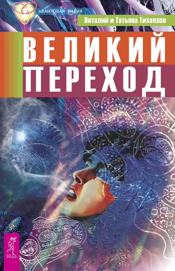 Виталий Тихоплав, Татьяна Тихоплав «Великий переход»