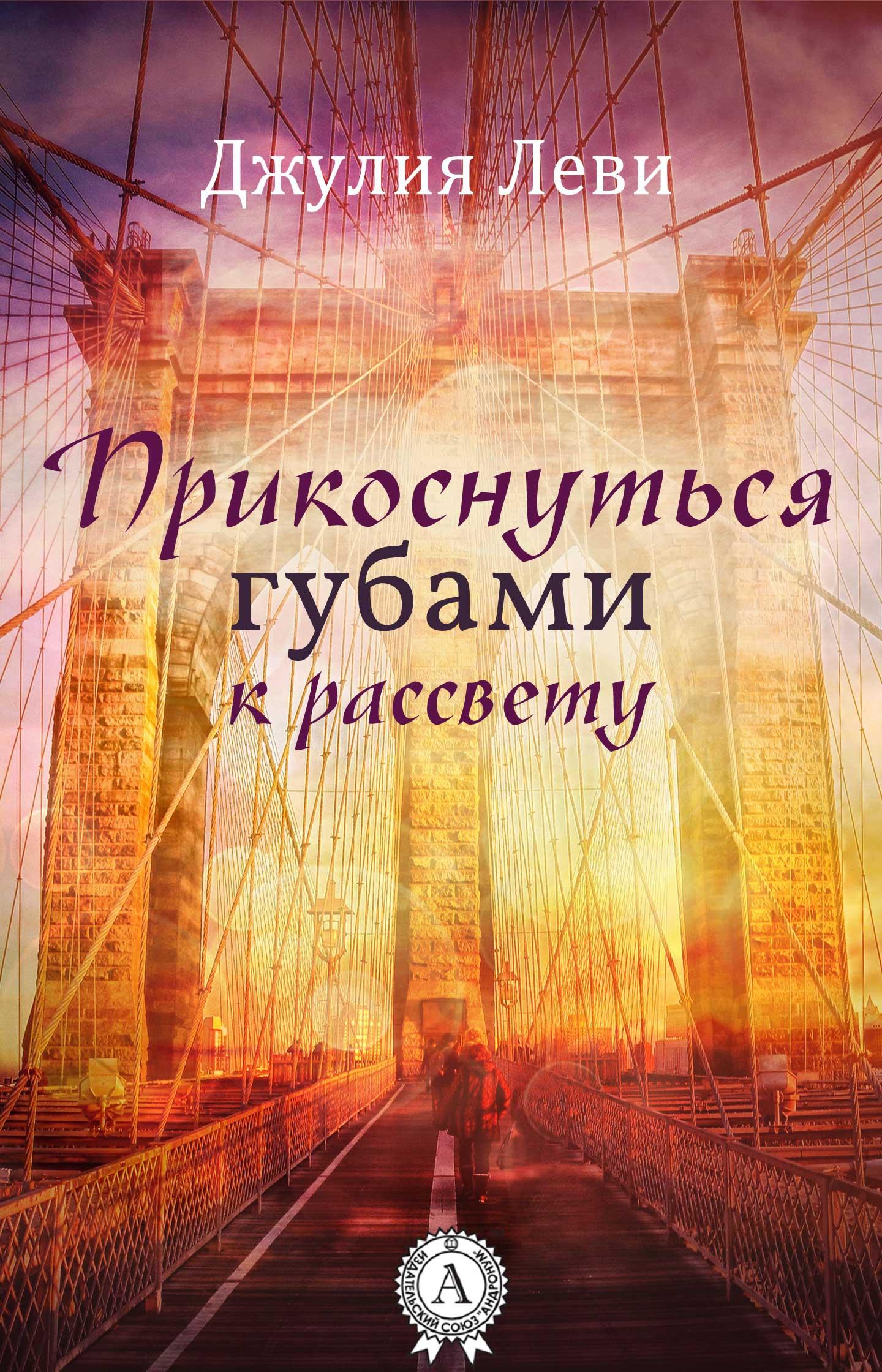 Джулия Леви «Прикоснуться губами к рассвету»