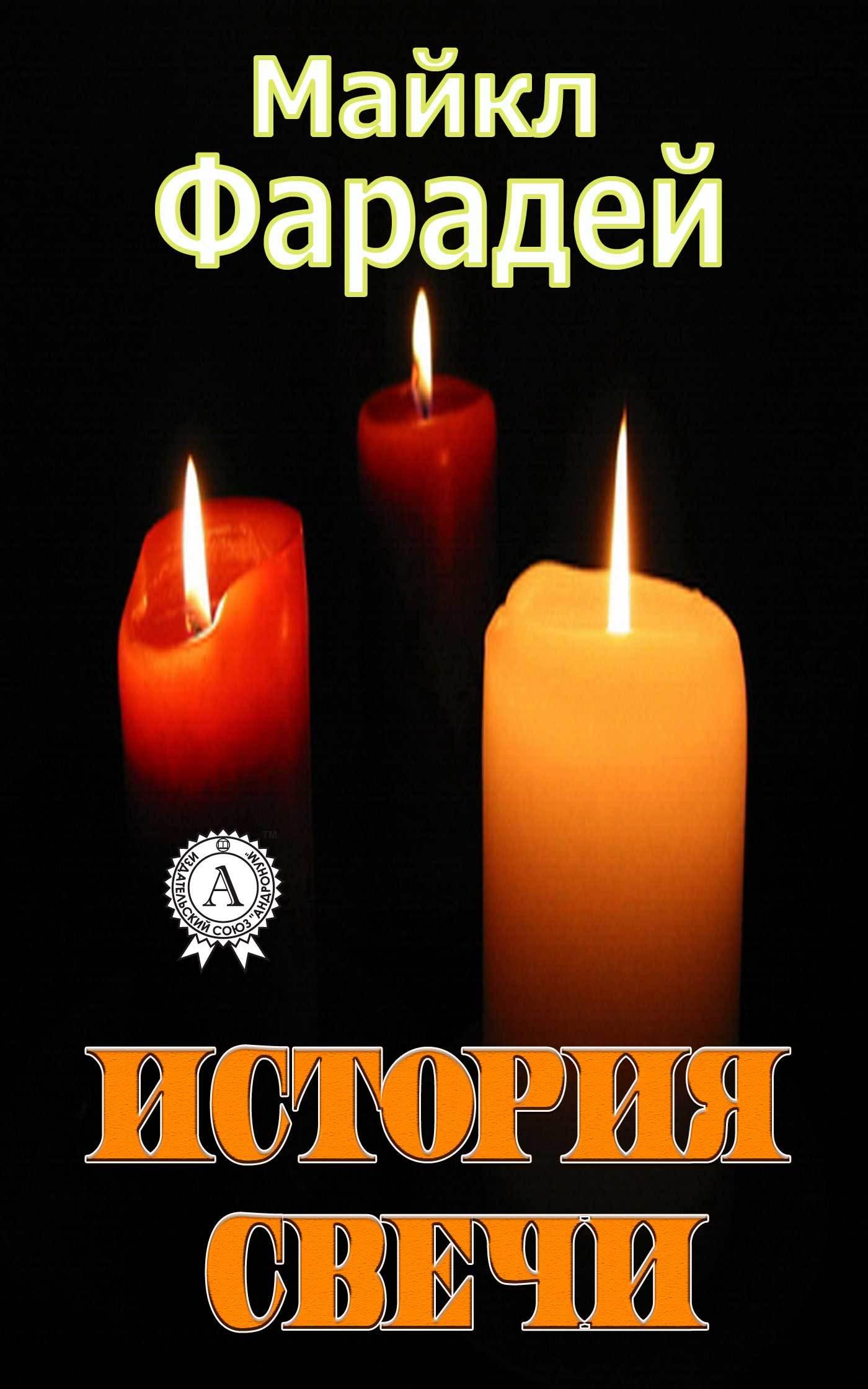 Майкл Фарадей «История свечи»