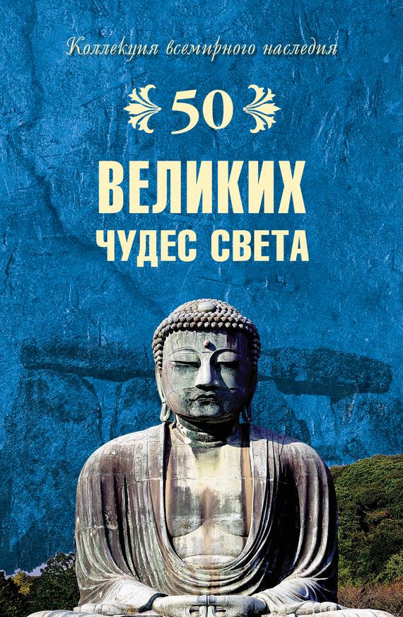 Андрей Низовский «50 великих чудес света»