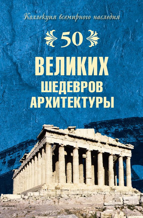 Андрей Низовский «50 великих шедевров архитектуры»