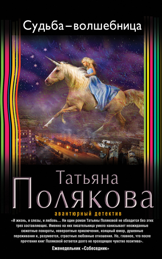Татьяна Полякова «Судьба-волшебница»