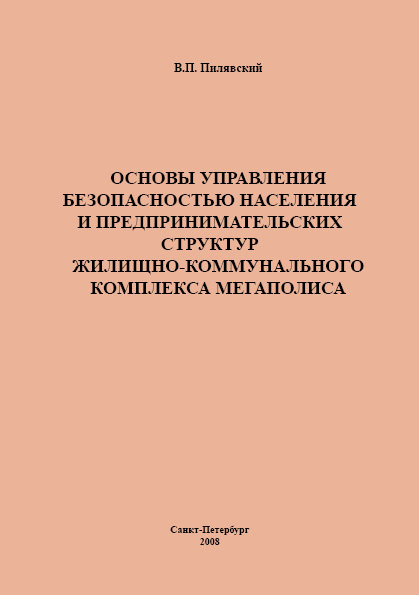 Валерий Пилявский «Основы управления безопасностью населения и предпринимательских структур жилищно-коммунального комплекса мегаполиса»