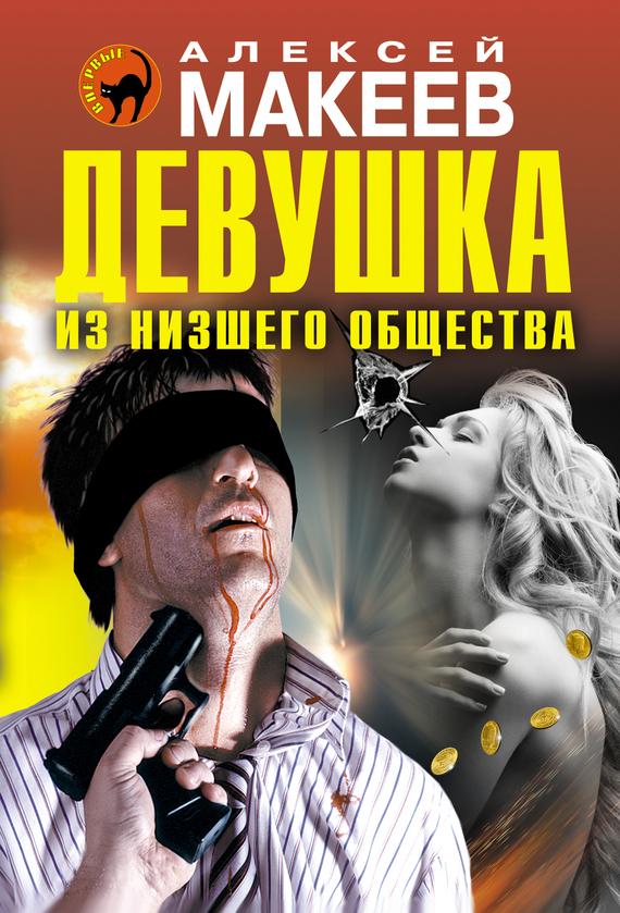 Алексей Макеев «Девушка из низшего общества»