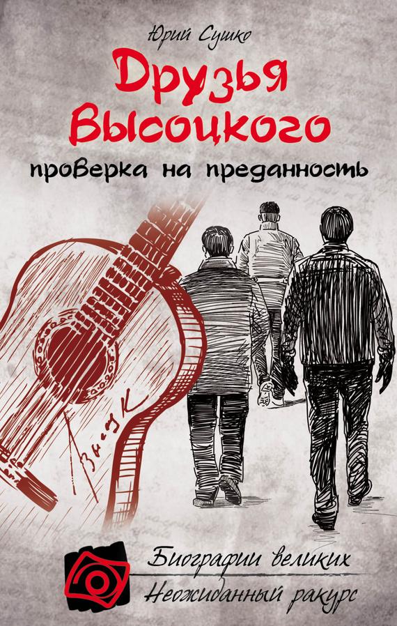 Юрий Сушко «Друзья Высоцкого: проверка на преданность»