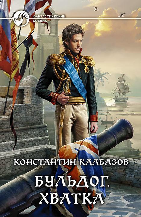 Константин Калбазов «Бульдог. Хватка»