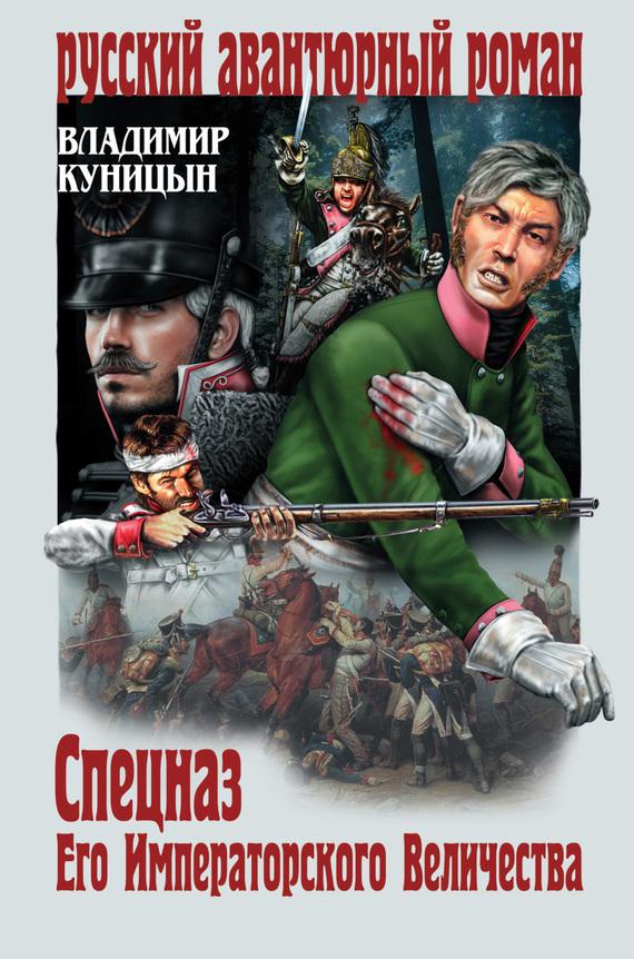 Владимир Куницын «Спецназ его императорского величества»
