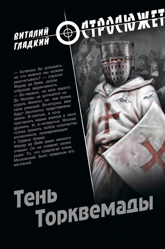 Виталий Гладкий «Тень Торквемады»