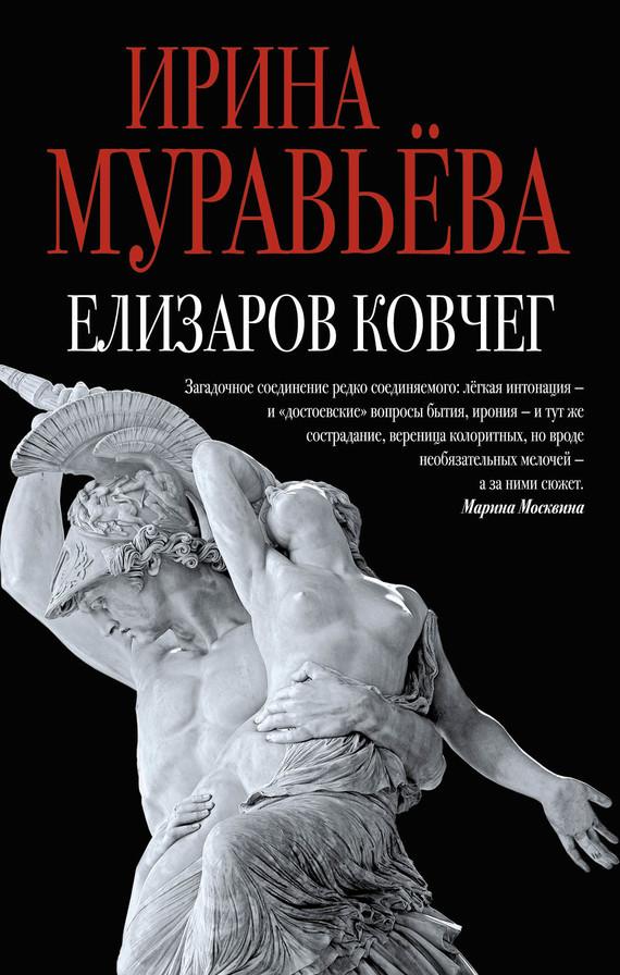 Ирина Муравьева «Елизаров ковчег (сборник)»