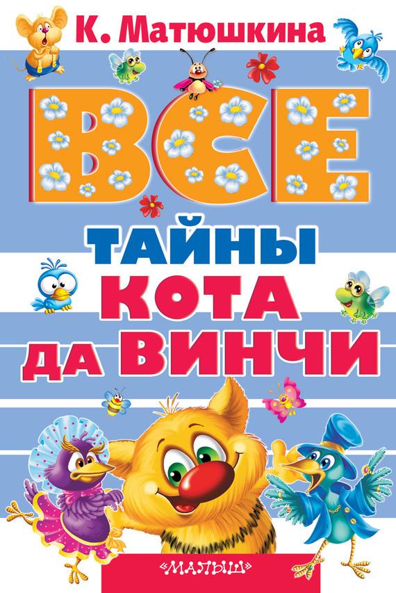 Екатерина Матюшкина «Все тайны кота да Винчи (сборник)»