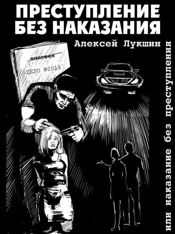 Алексей Лукшин «Преступление без наказания или наказание без преступления (сборник)»