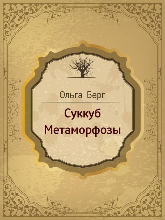 Ольга Берг «Суккуб. Метаморфозы (сборник)»