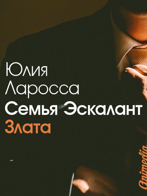 Юлия Ларосса «Семья Эскалант. Книга 1. Злата»