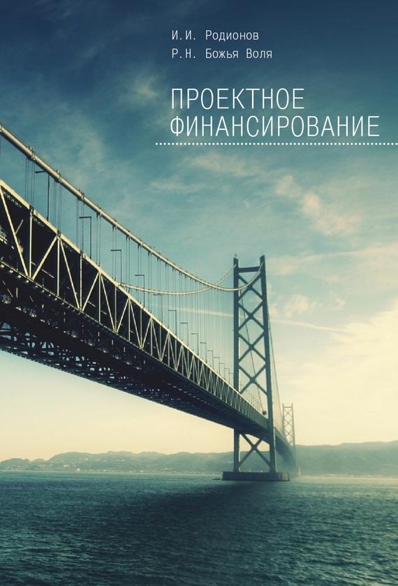 фото обложки издания Проектное финансирование