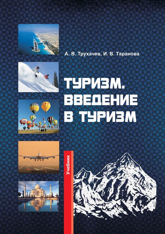 Обложка книги Туризм. Введение в туризм