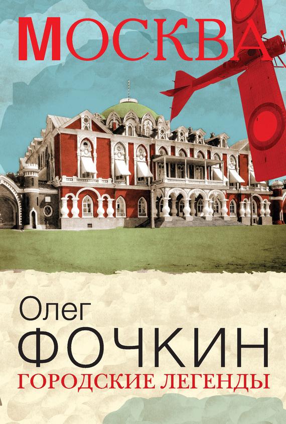 Олег Фочкин «Городские легенды»