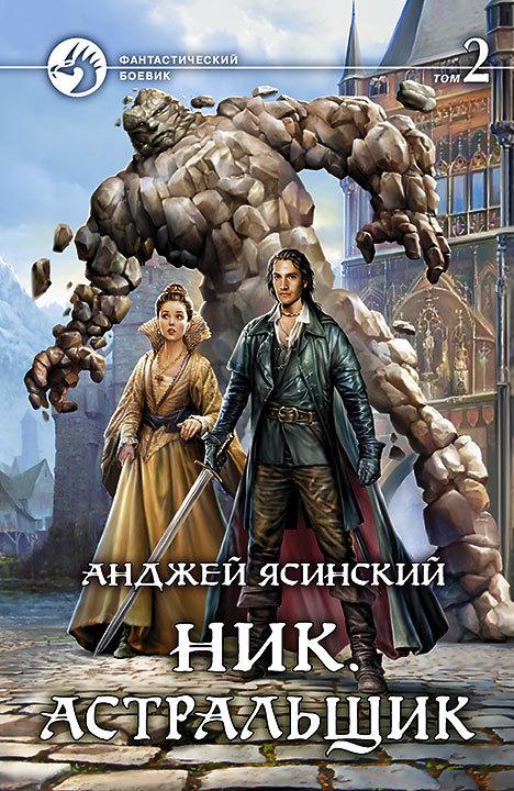 Анджей Ясинский «Ник. Астральщик. Том 2»