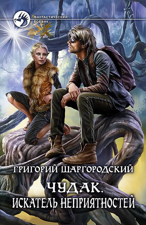 Григорий Шаргородский «Чудак. Искатель неприятностей»