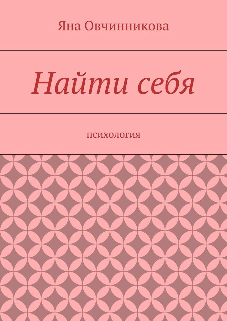 Яна Овчинникова «Найтисебя»